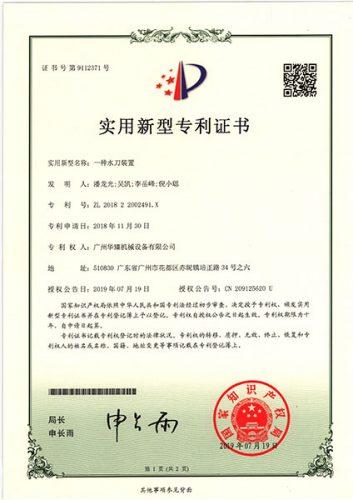 Patent certificate of SAME Waterjet