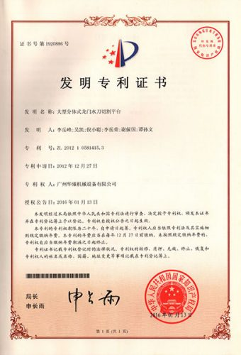 Patent certificate of SAME Water jet 10