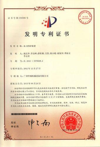 Patent certificate of SAME Water jet 11