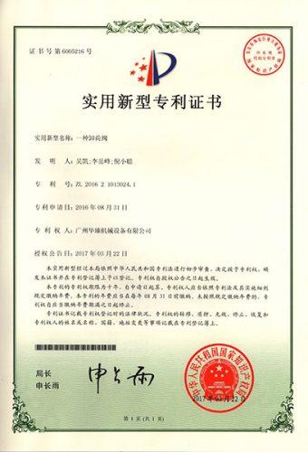 Patent certificate of SAME Water jet 12