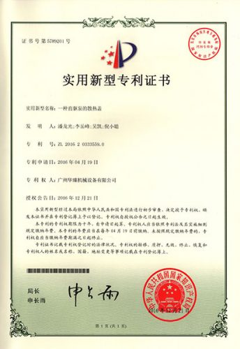 Patent certificate of SAME Water jet 13