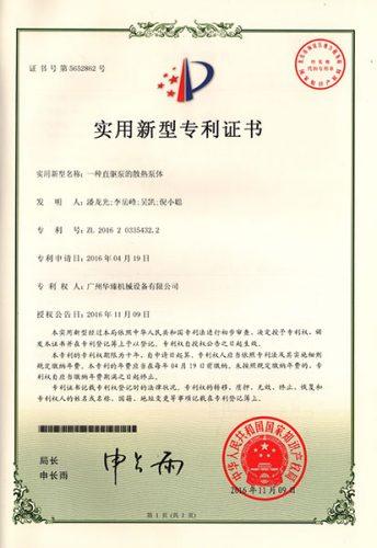 Patent certificate of SAME Water jet 14