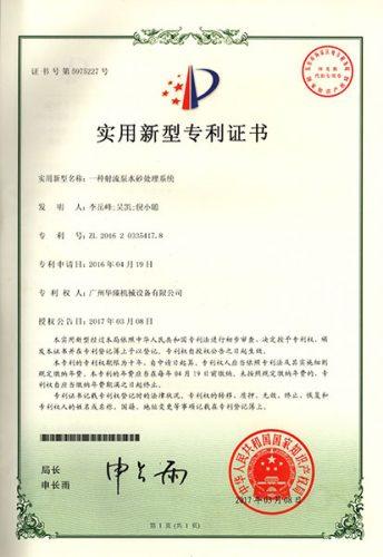 Patent certificate of SAME Water jet 16