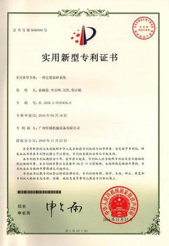 Patent certificate of SAME Water jet 17