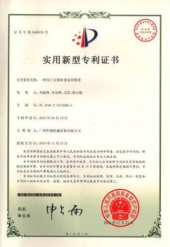 Patent certificate of SAME Water jet 18