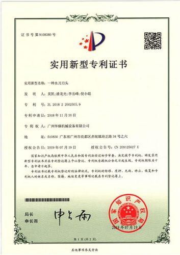 Patent certificate of SAME Waterjet 2
