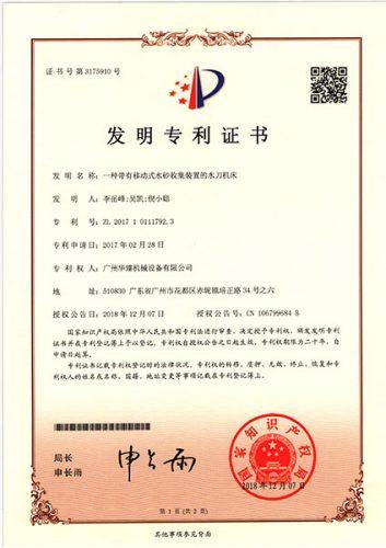 Patent certificate of SAME Water jet 4