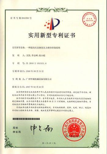Patent certificate of SAME Water jet 5