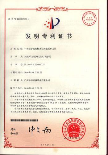 Patent certificate of SAME Water jet 6