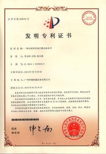 Patent certificate of SAME Water jet 7