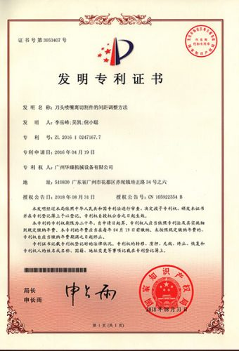 Patent certificate of SAME Water jet 8