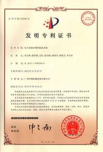 Patent certificate of SAME Water jet 9